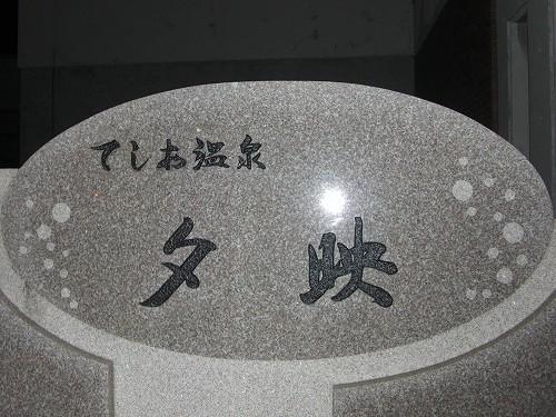 20110913_084.jpg