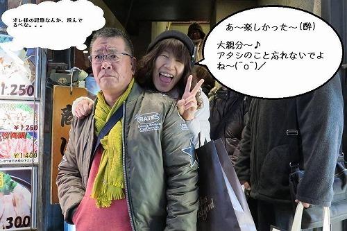 はらぽん2.jpg